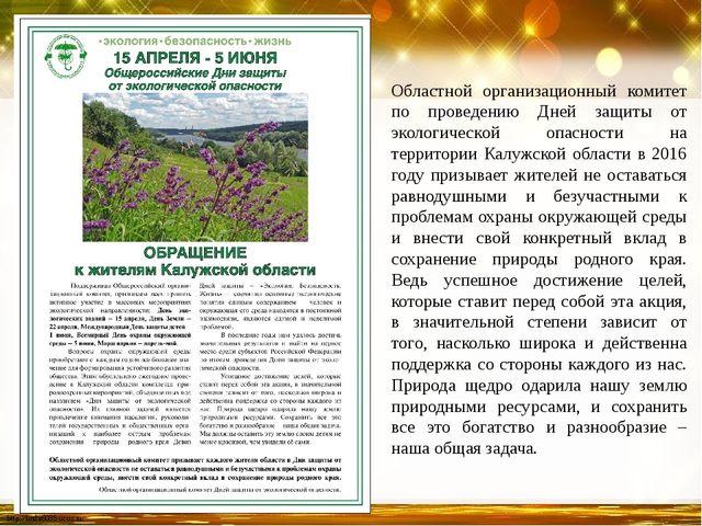 Областной организационный комитет по проведению Дней защиты от экологической...
