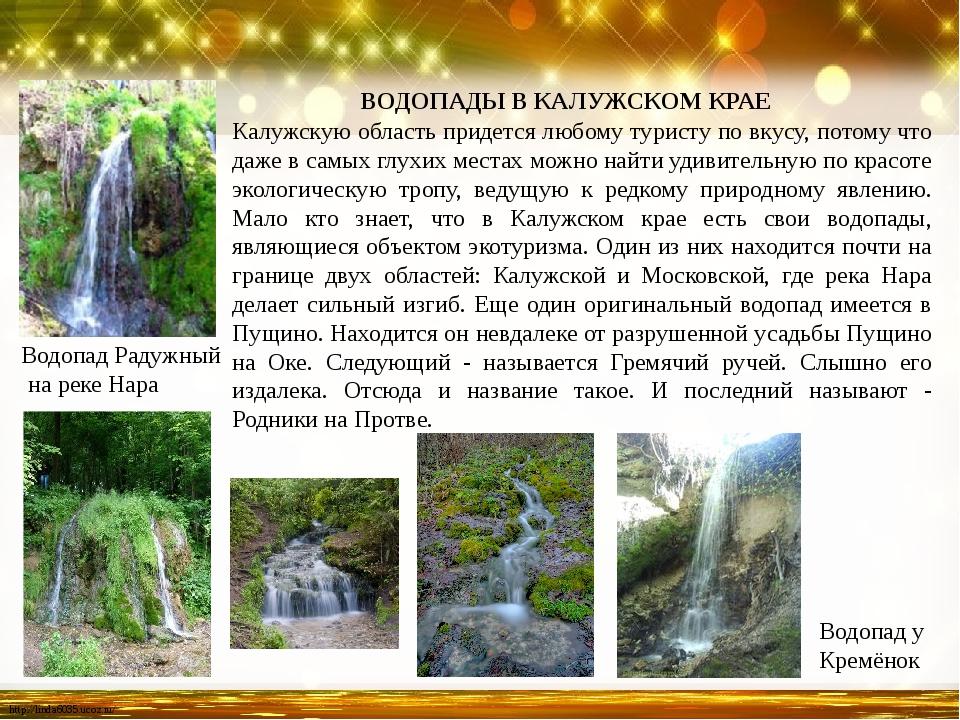 Калужскую область придется любому туристу по вкусу, потому что даже в самых г...