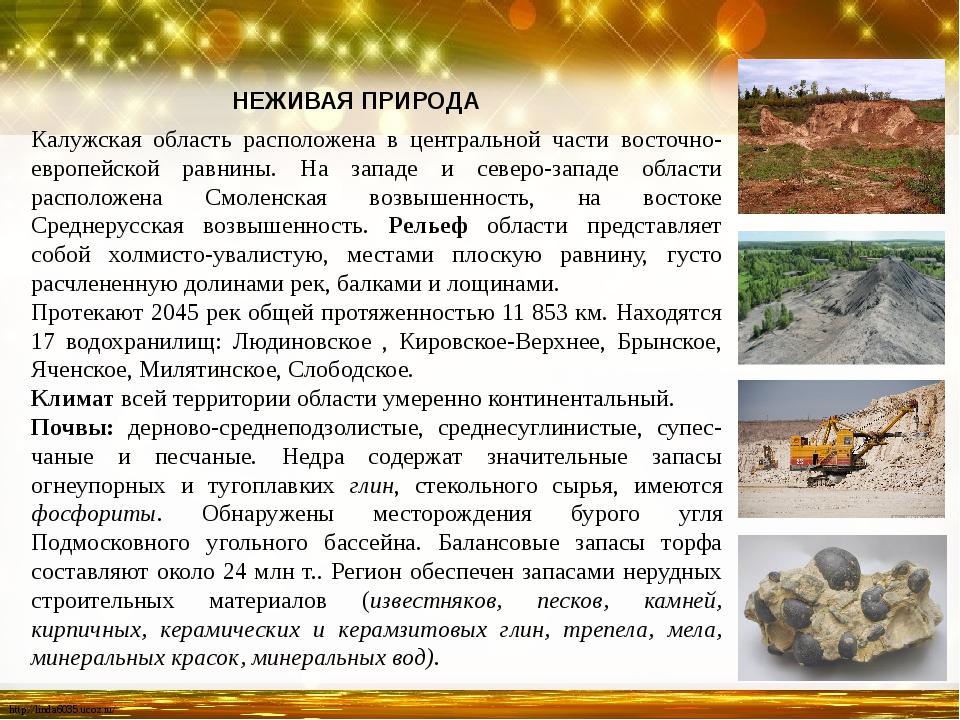 Калужская область расположена в центральной части восточно-европейской равнин...