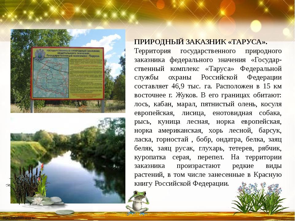 ПРИРОДНЫЙ ЗАКАЗНИК «ТАРУСА». Территория государственного природного заказника...
