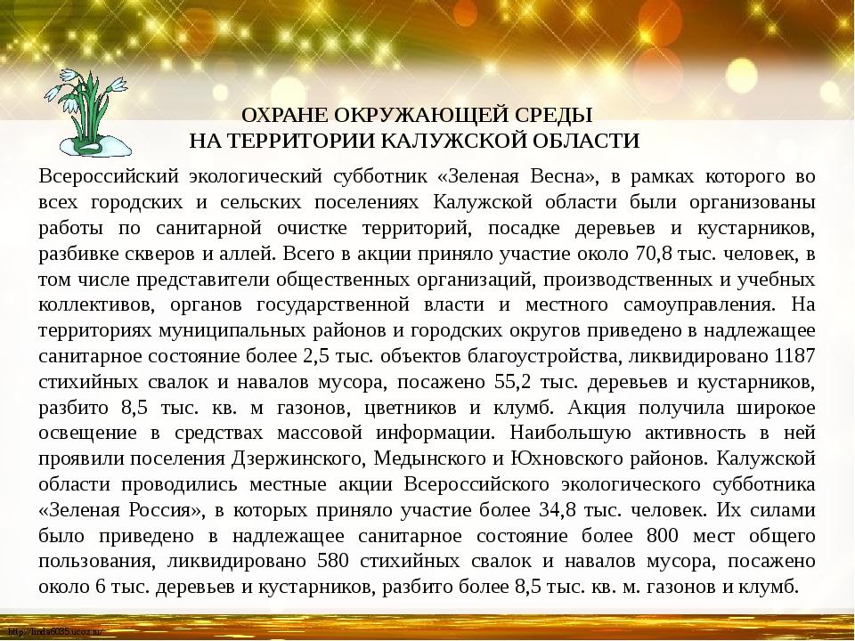 Всероссийский экологический субботник «Зеленая Весна», в рамках которого во в...
