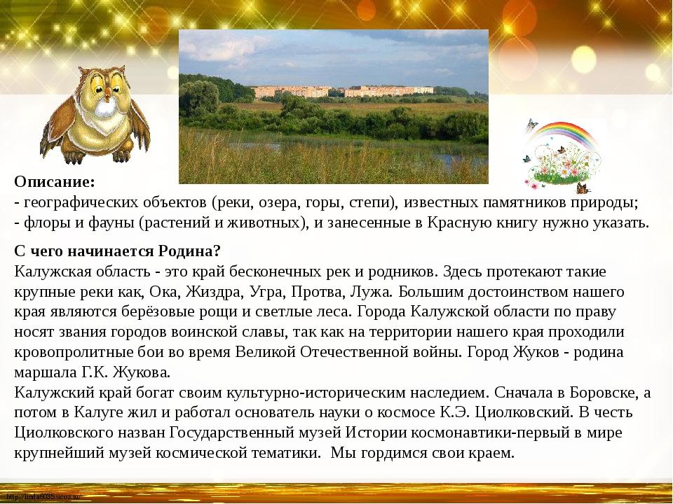 Описание: - географических объектов (реки, озера, горы, степи), известных пам...