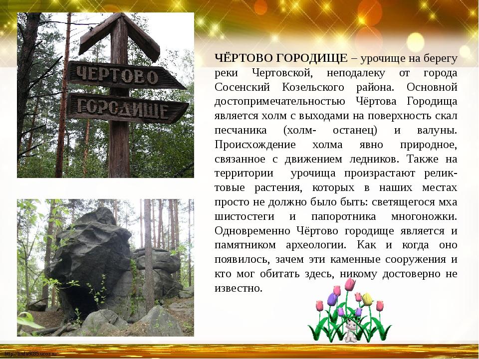 ЧЁРТОВО ГОРОДИЩЕ – урочище на берегу реки Чертовской, неподалеку от города Со...