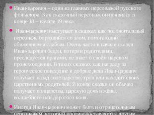 Иван-царевич – один из главных персонажей русского фольклора. Как сказочный п