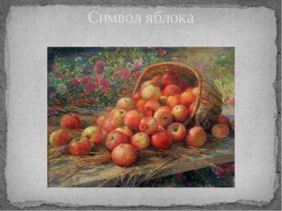 Символ яблока