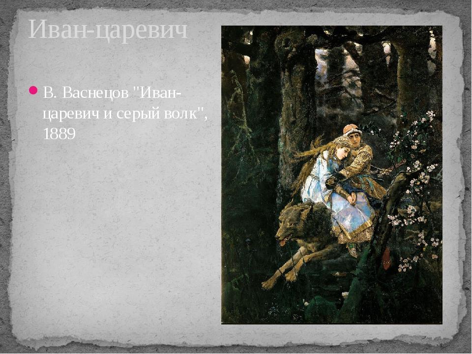 """Иван-царевич В. Васнецов """"Иван-царевич и серый волк"""", 1889"""