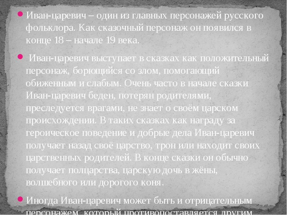 Иван-царевич – один из главных персонажей русского фольклора. Как сказочный п...
