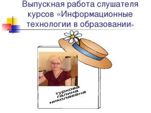 Выпускная работа слушателя курсов «Информационные технологии в образовании»