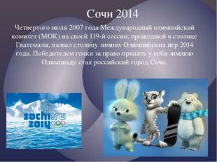 Четвертого июля 2007 года Международный олимпийский комитет (МОК) на своей 11