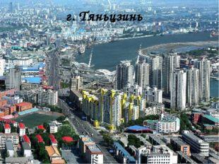 г. Тяньцзинь