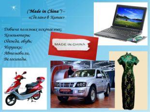 """(""""Made in China"""") – «Сделано в Китае» Добыча полезных ископаемых; Компьютеры"""