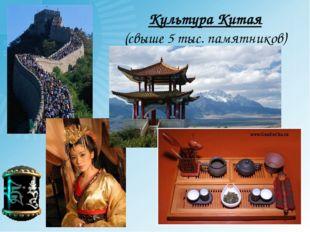 Культура Китая (свыше 5 тыс. памятников)