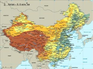 S Китая – 9, 6 млн. км 2