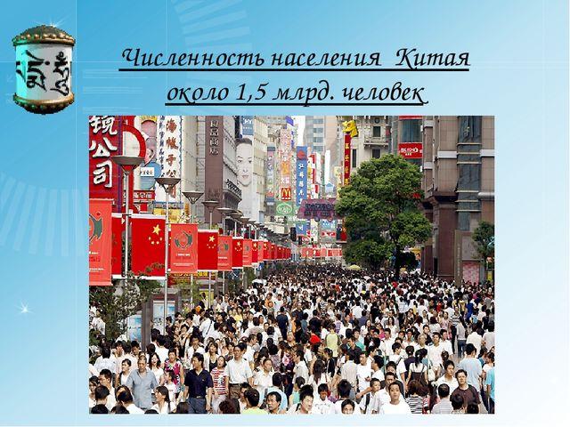 Численность населения Китая около 1,5 млрд. человек
