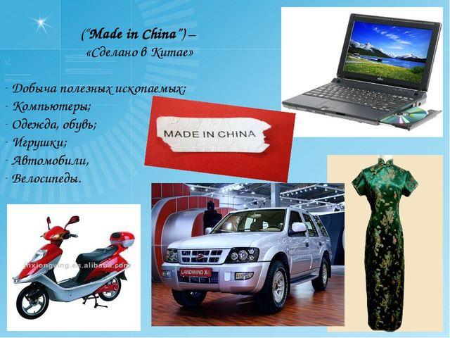 """(""""Made in China"""") – «Сделано в Китае» Добыча полезных ископаемых; Компьютеры..."""