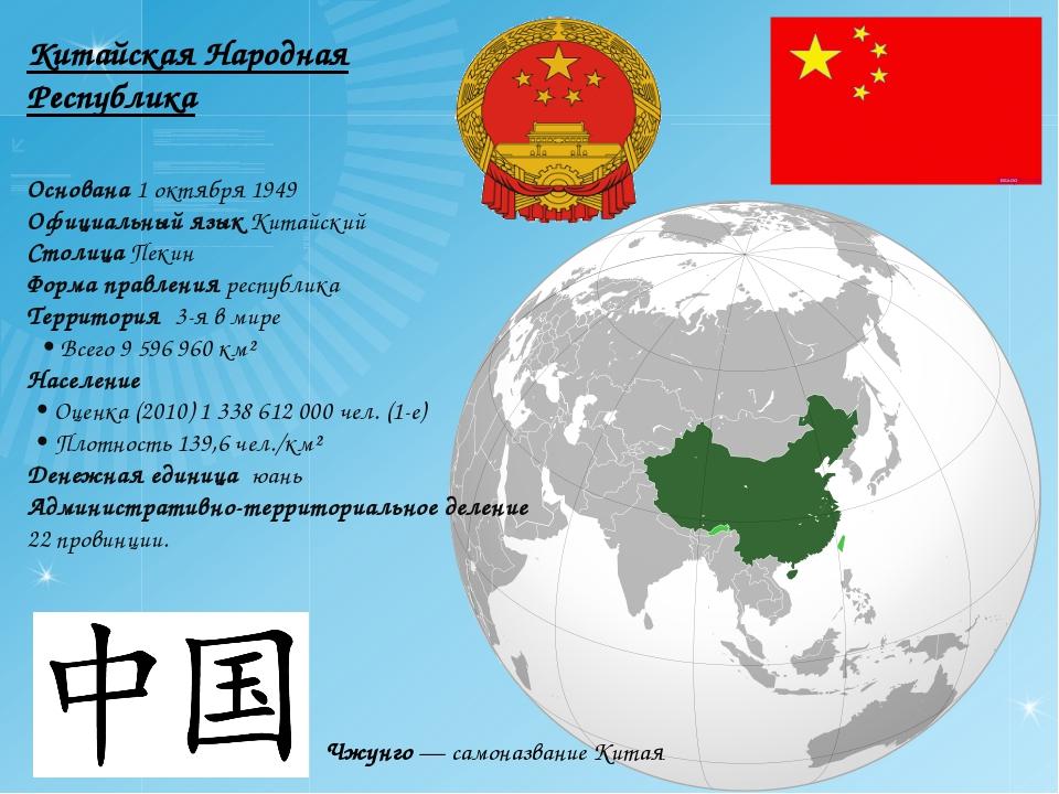 Китайская Народная Республика Основана 1 октября 1949 Официальный язык Китайс...