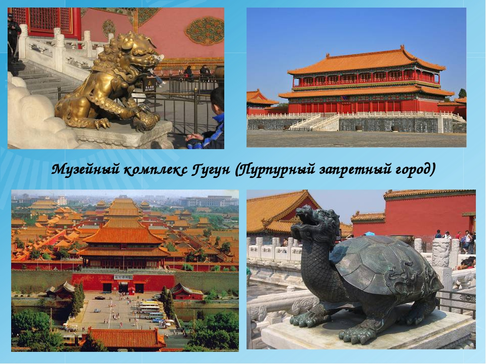 Музейный комплекс Гугун (Пурпурный запретный город)