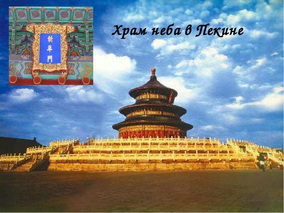 Храм неба в Пекине