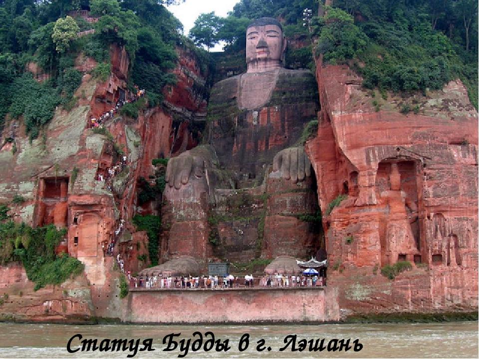 Статуя Будды в г. Лэшань