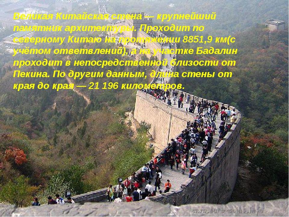 Великая Китайская стена — крупнейший памятник архитектуры. Проходит по северн...