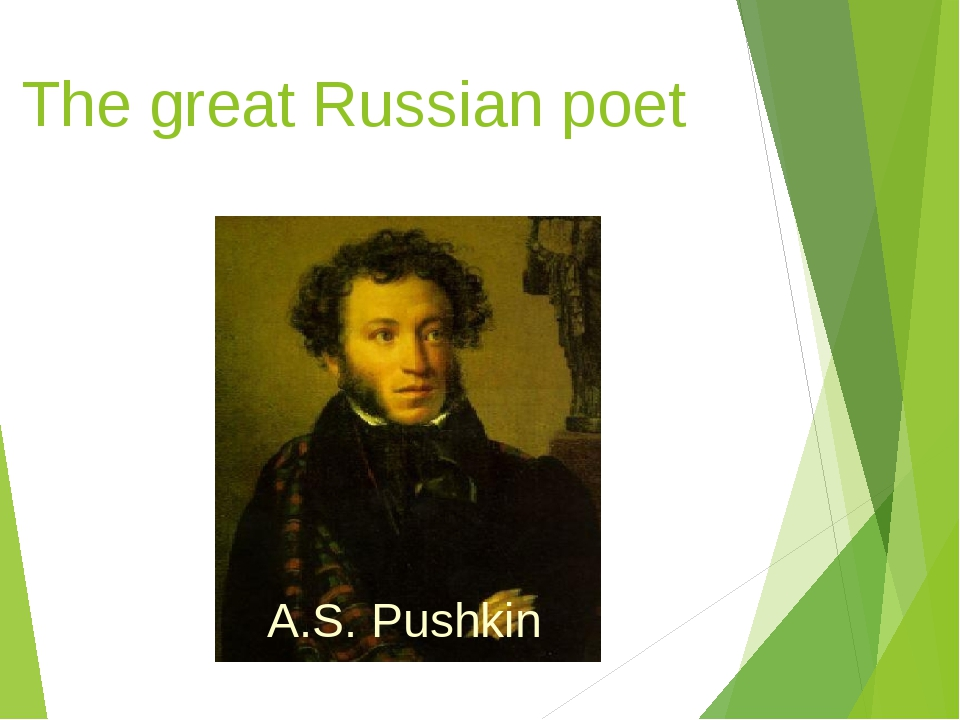 The great Russian poet A.S. Pushkin