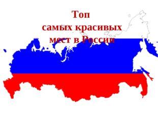 Топ самых красивых мест в России