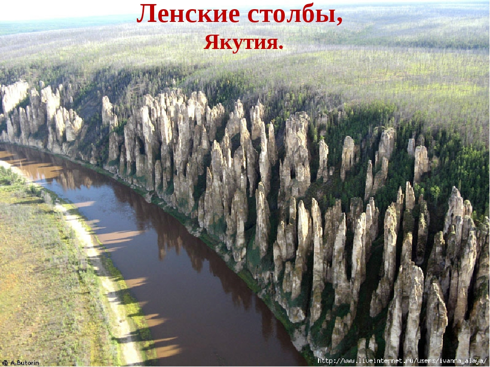 Ленские столбы, Якутия.