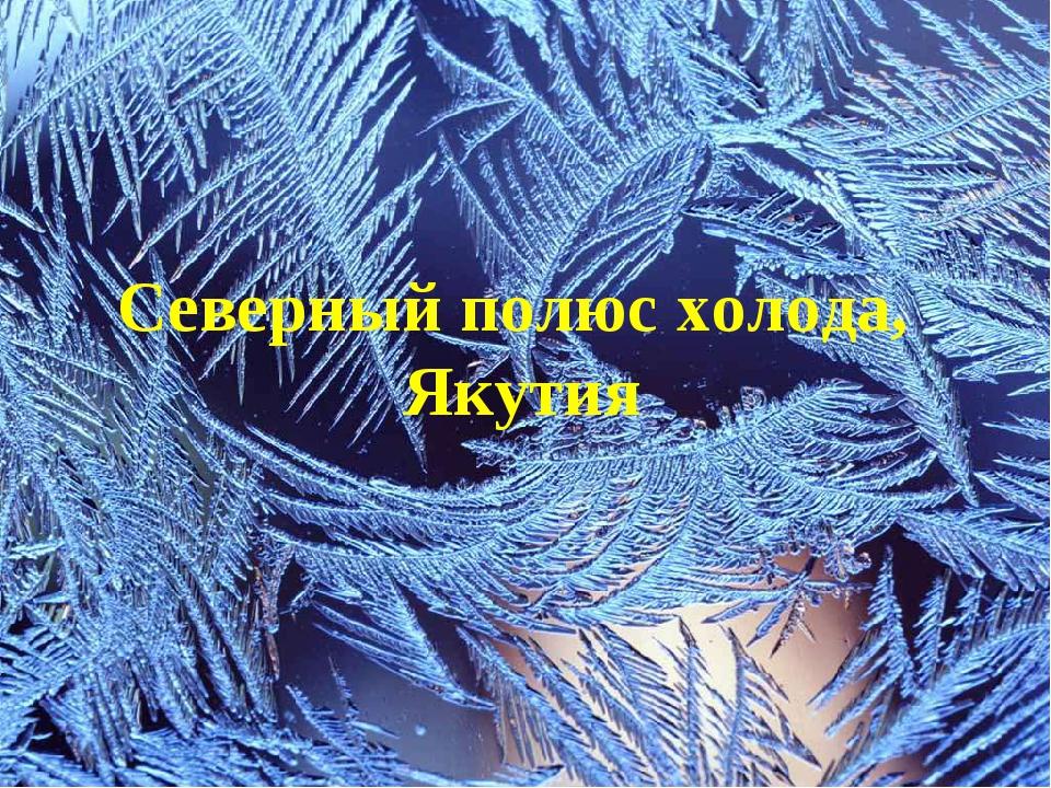 Северный полюс холода, Якутия