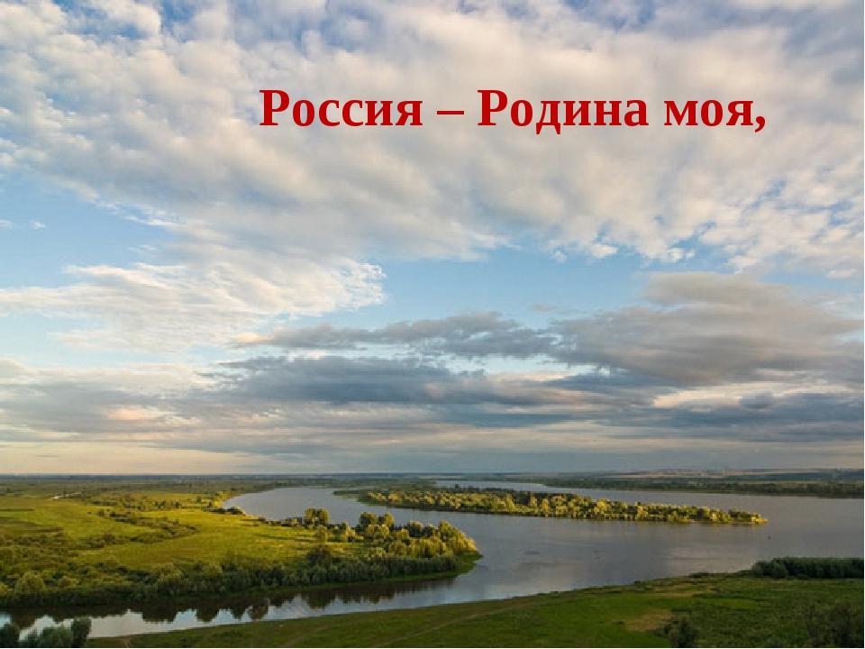 Россия – Родина моя,