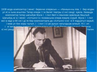 1938 елда композитор үзенең беренче операсын — «Качкын»ны яза. Ә бер елдан ул