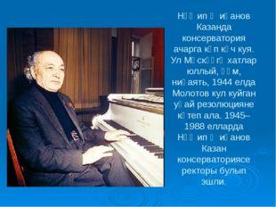 Нәҗип Җиһанов Казанда консерватория ачарга күп көч куя. Ул Мәскәүгә хатлар юл