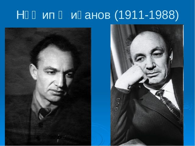 Нәҗип Җиһанов (1911-1988)