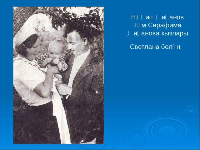 Нәҗип Җиһанов һәм Серафима Җиһанова кызлары Светлана белән.