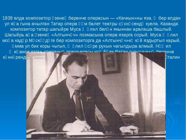 1938 елда композитор үзенең беренче операсын — «Качкын»ны яза. Ә бер елдан ул...