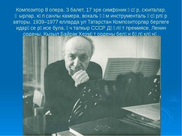 Композитор 8 опера, 3 балет, 17 эре симфоник әсәр, сюиталар, җырлар, күп санл...