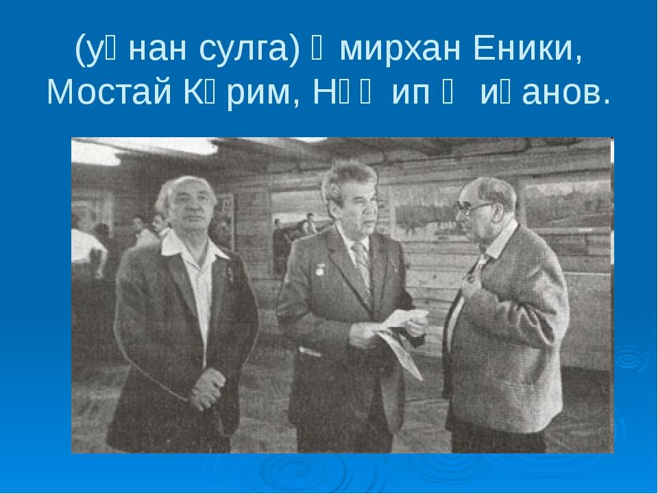 (уңнан сулга) Әмирхан Еники, Мостай Кәрим, Нәҗип Җиһанов.