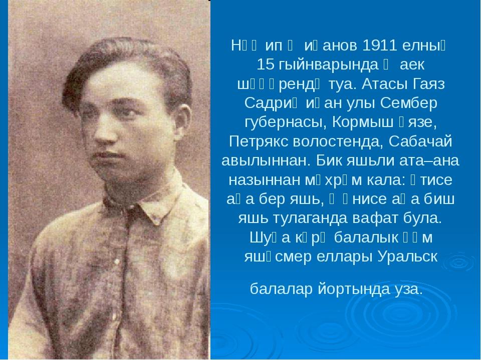 Нәҗип Җиһанов 1911 елның 15 гыйнварында Җаек шәһәрендә туа. Атасы Гаяз Садриҗ...