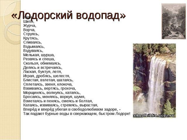 «Лодорский водопад» Кипя, Шипя, Журча, Ворча, Струясь, Крутясь, Сливаясь, Взд...