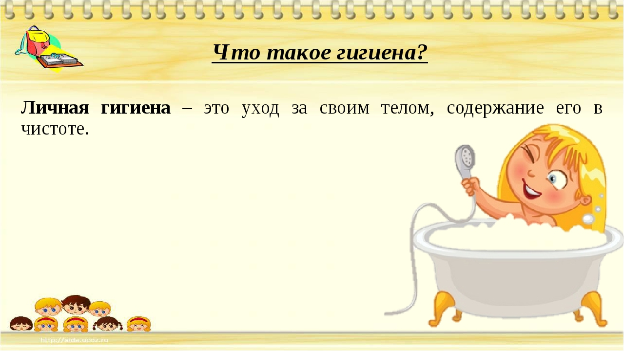Личная гигиена – это уход за своим телом, содержание его в чистоте. Что тако...