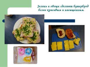 Зелень и овощи сделают бутерброд более красивым и насыщенным.