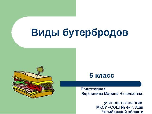 виды бутербродов рецепты с фото презентация