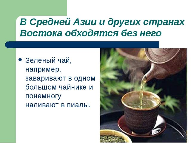 В Средней Азии и других странах Востока обходятся без него Зеленый чай, напри...