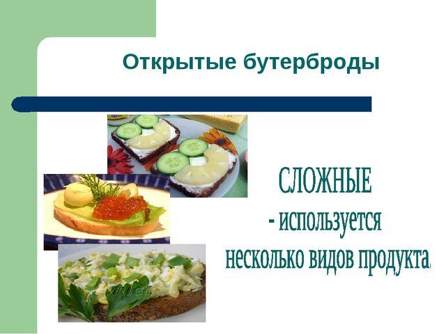 Открытые бутерброды