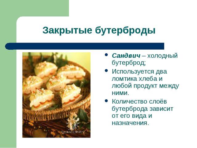 Закрытые бутерброды Сандвич – холодный бутерброд; Используется два ломтика хл...