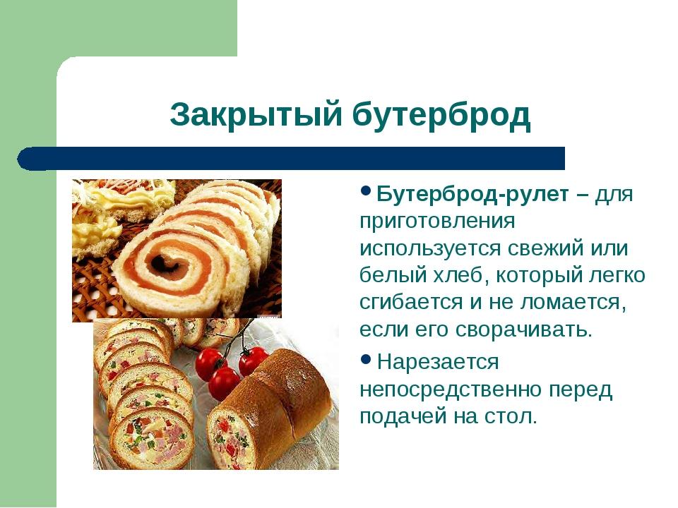 Закрытый бутерброд Бутерброд-рулет – для приготовления используется свежий ил...