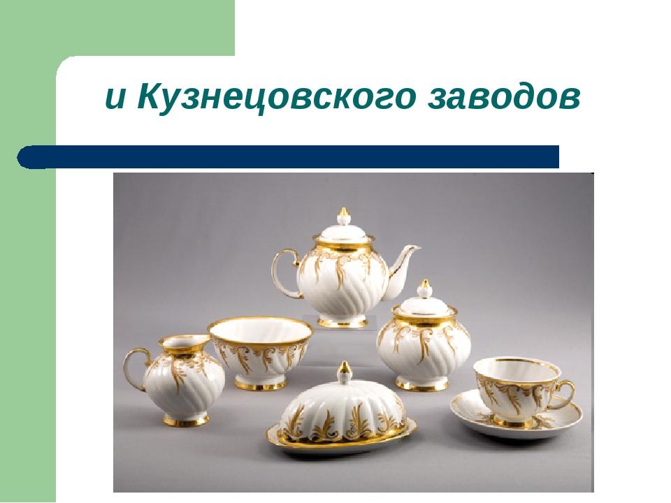 и Кузнецовского заводов