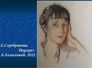 З.Е.Серебрякова. Портрет А.Ахматовой. 1922