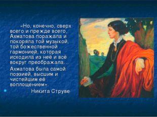 «Но, конечно, сверх всего и прежде всего, Ахматова поражала и покоряла той