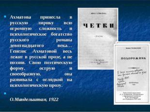 Ахматова принесла в русскую лирику всю огромную сложность и психологическое б