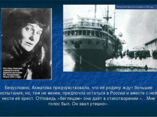 Безусловно, Ахматова предчувствовала, что её родину ждут большие испытания, н